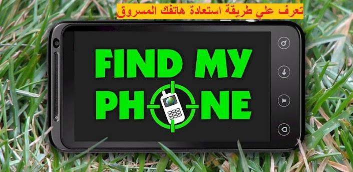 سرق هاتفك الاندرويد ولا تعلم ماذا تفعل ؟؟؟ وجدنا لك الحل   بحرية درويد