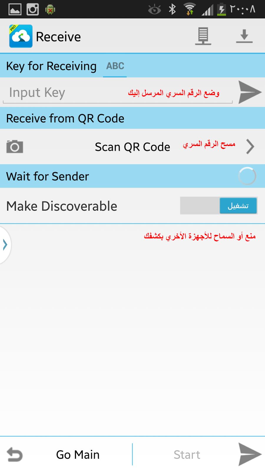 شرح تطبيق Send AnyWhere من اقوي تطبيقات مشاركة الملفات والصور   بحرية درويد