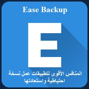 شرح لتطبيق Ease Backup المنافس الأقوى لتطبيقات عمل النسخ الاحتياطية. | بحرية درويد