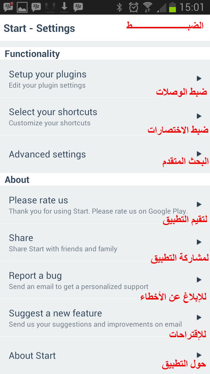 شرح عربي لتطبيق قفل الشاشة Start الأكثر تسهيلاً للوقت وأقل استهلاكاً للبطارية | بحرية درويد