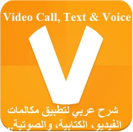 شرح عربي مفصل لتطبيق ooVoo لمكالمات الفيديو، والدردشة الصوتية والكتابية | بحرية درويد