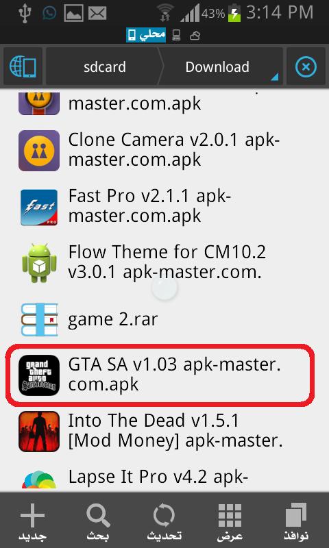 شرح تحميل لعبة GTA: San Andreas للاندرويد 2020 APK + DATA | بحرية درويد
