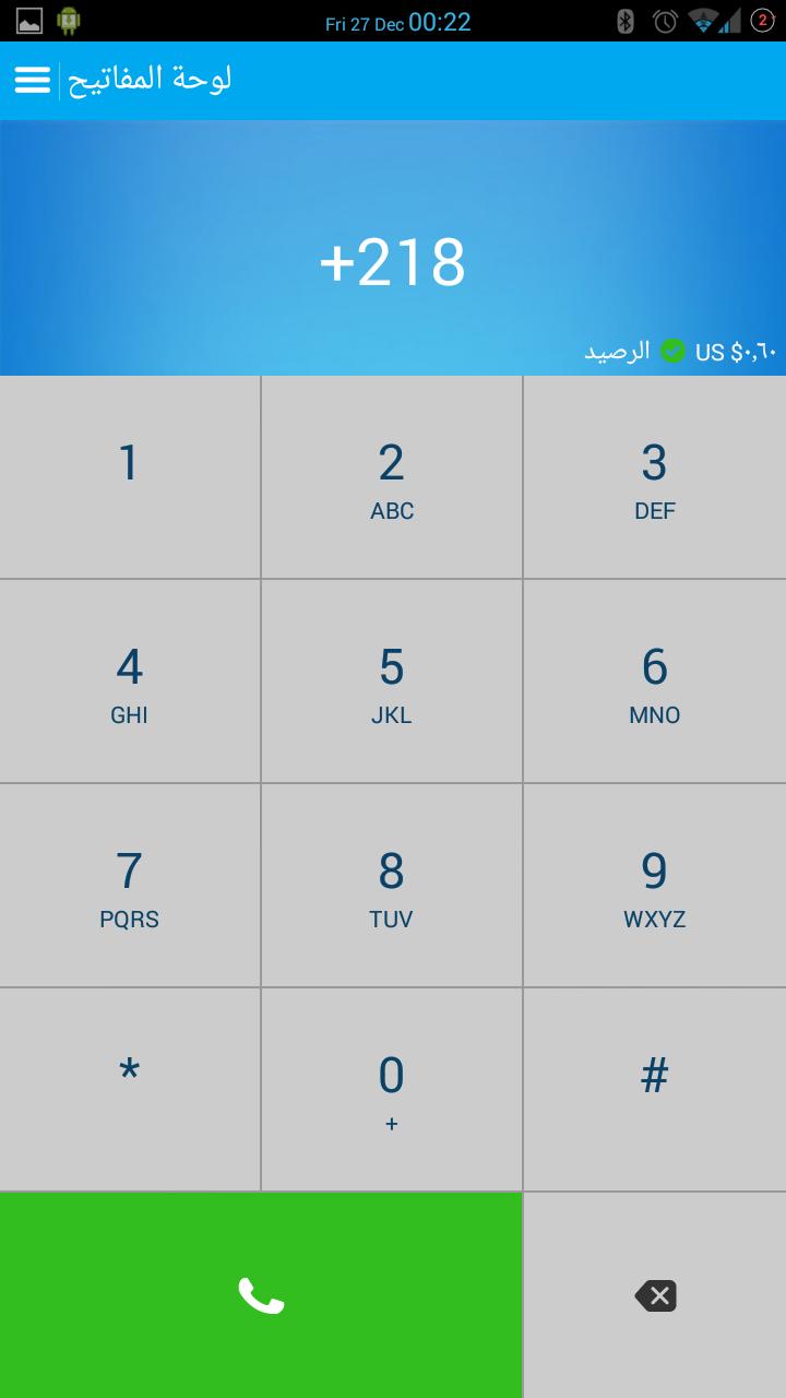 شرح مفصل لتطبيق Maaii للمكالمات والرسائل المجانية | بحرية درويد