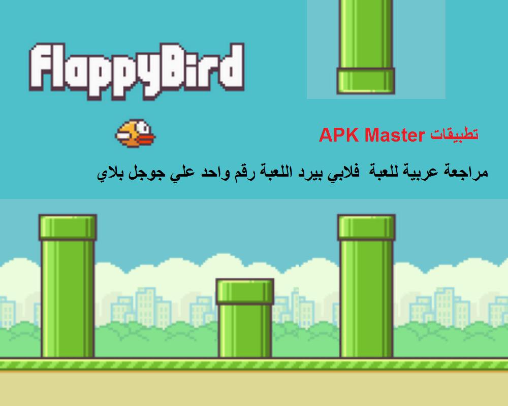 مراجعة عربية للعبة فلابي بيرد اللعبة رقم واحد علي سوق جوجل بلاي FLAPPY BIRD | بحرية درويد