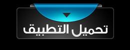 مراجعة تطبيق Talon البديل الجديد والقوي لتشغيل تويتر علي الاندرويد | بحرية درويد