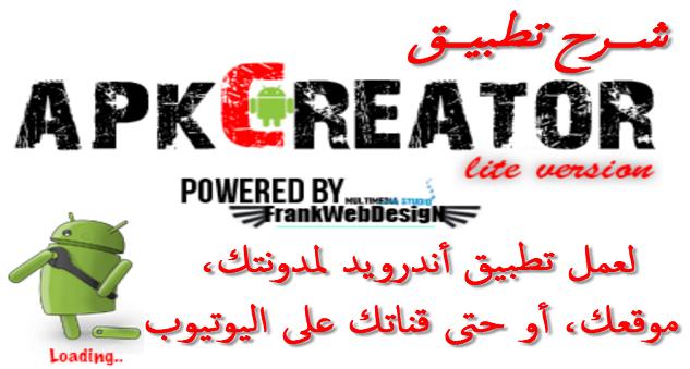 شرح تطبيق Apk Creator لعمل تطبيقات لموقعك, مدونتك, او قناة اليوتيوب | بحرية درويد
