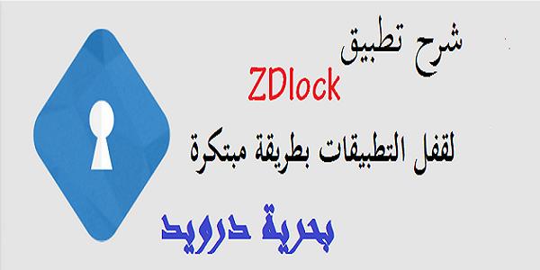 شرح تطبيق ZDlock لقفل التطبيقات بطريقة مبتكرة. | بحرية درويد