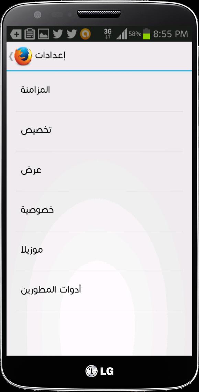 تعريب متصفح فايرفوكس ونبذة حول جديد التطبيق | بحرية درويد
