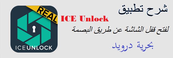 شرح تطبيق ICE Unlock لفتح قفل الهاتف عن طريق بصمة الاصبع | بحرية درويد