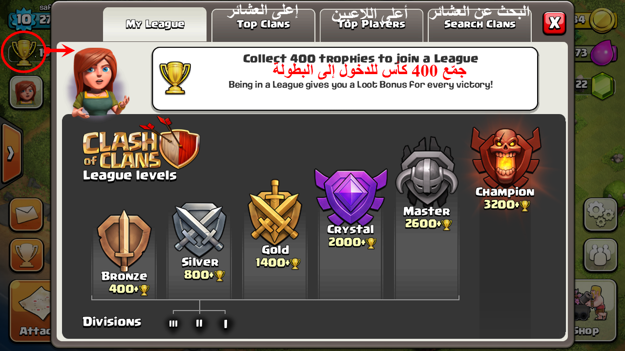 مراجعة عربية لـ لعبة Clash of Clans | بحرية درويد