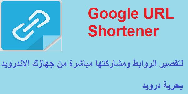 تطبيق Google URL Shortener لتقصير الروابط ومشاركتها مباشرة من جهازك الاندرويد | بحرية درويد