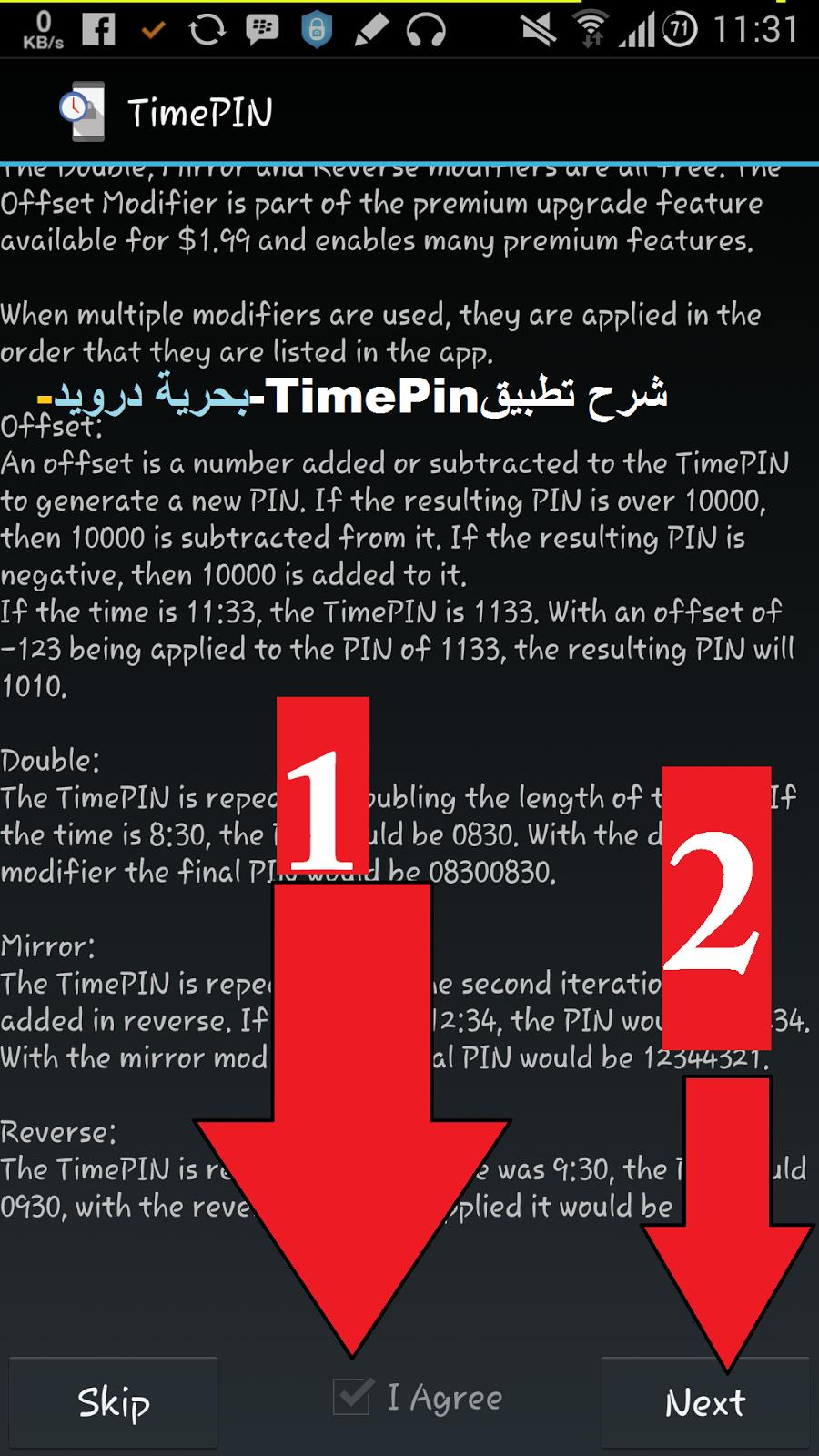 تطبيق Time Pin لوضع قفل للهاتف يتغير كل دقيقة | بحرية درويد