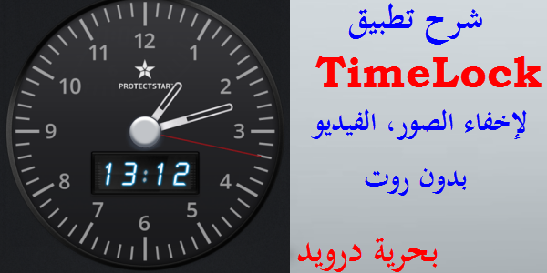 حصرياً: شرح وتعريب تطبيق TimeLock لإخفاء الصور/ الفيديو [بدون روت] | بحرية درويد