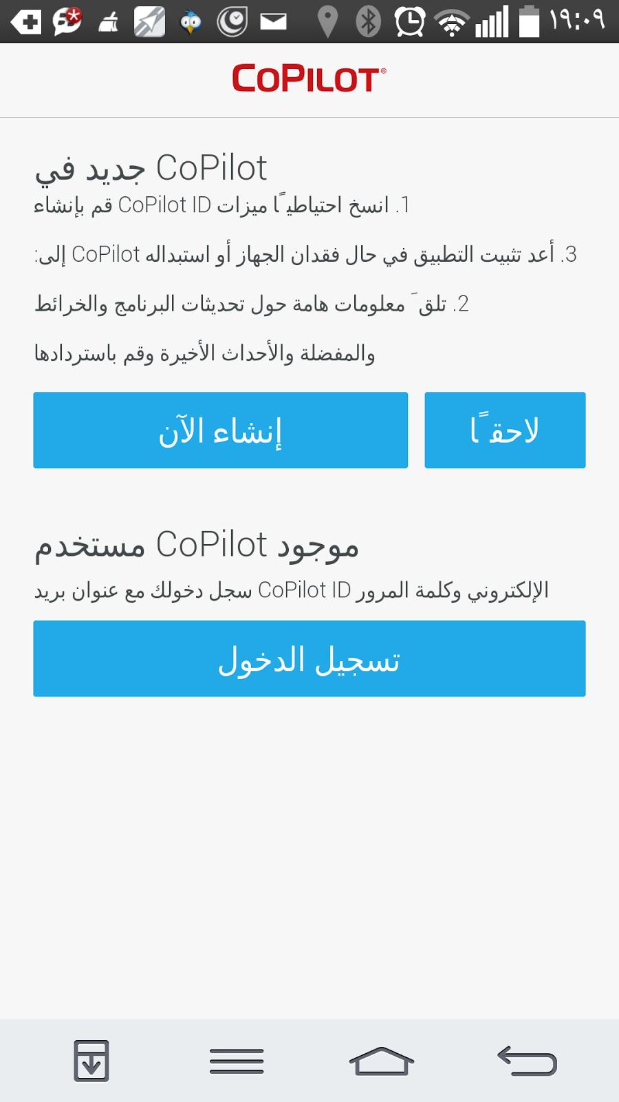 GPS CoPilot تطبيق مجاني للملاحة [ لا يحتاج انترنت ] | بحرية درويد