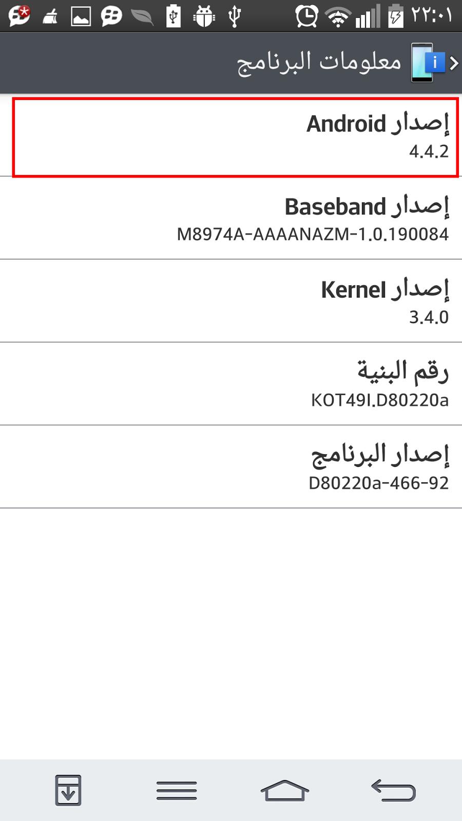 روت root lg g2 4.4.2