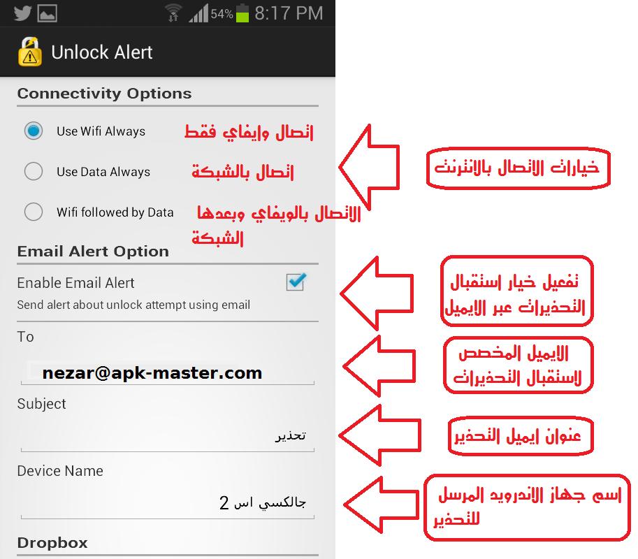 Unlock Alert تطبيق سعيطيك صورة وموقع سارق هاتفك او المتطفل عليه | بحرية درويد