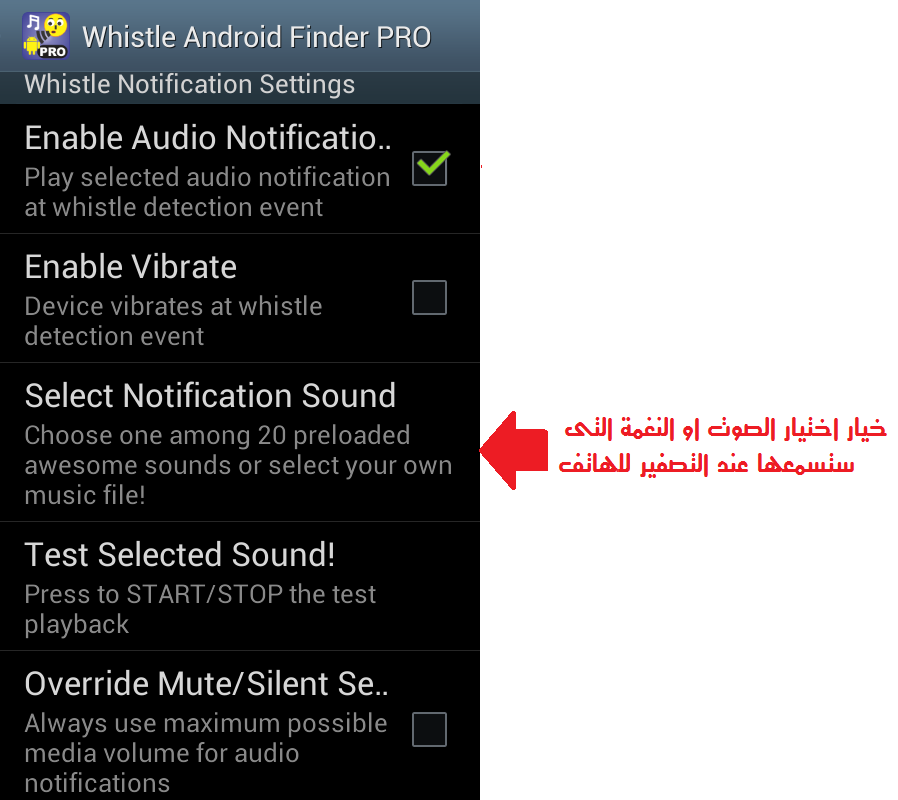 تطبيق Whistle Android Finder