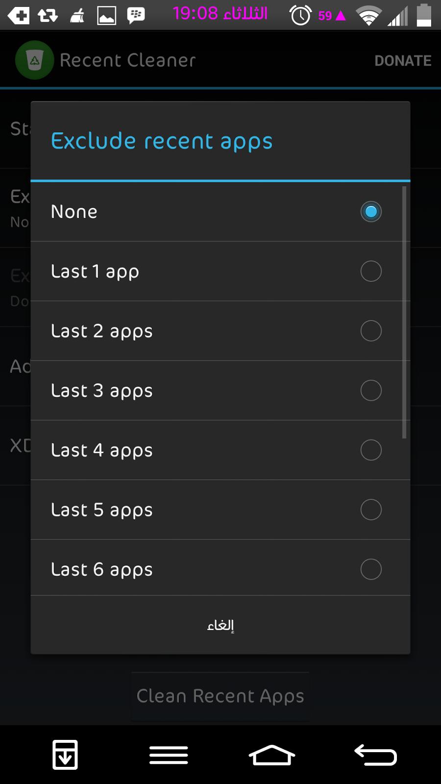 حول نظامك الاندرويد ليتناسب مع احتياجاتك للشكل الذي تريد باستخدام تطبيق Xposed (الجزء الرابع) | بحرية درويد