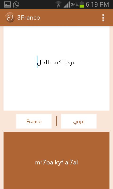 عفرانكو تطبيق مفيد لكارهي ومحبي العربيزي او الفرانكو   بحرية درويد