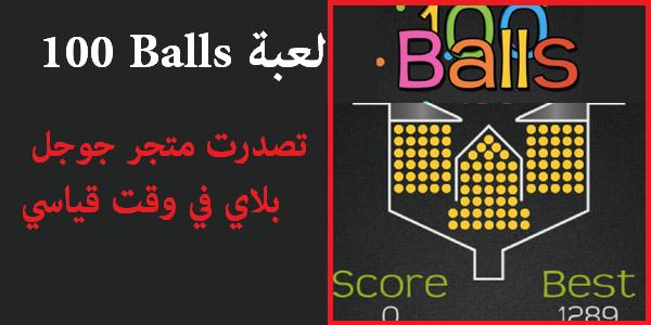 لعبة 100 Ballz لعبة اعصاب وتنافس تصدرت جوجل بلاي في وقت قياسي   بحرية درويد