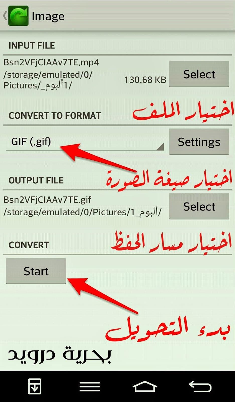 كيفية حفظ صور بصيغة GIF من تويتر | بحرية درويد