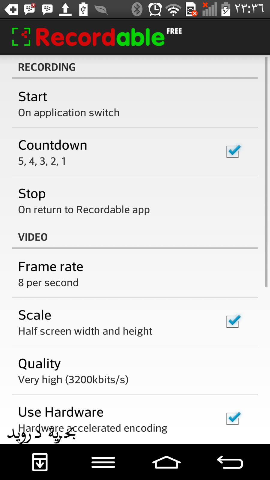 كيفية تصوير شاشة هاتفك الاندرويد فيديو بدون روت وبدون كمبيوتر   بحرية درويد