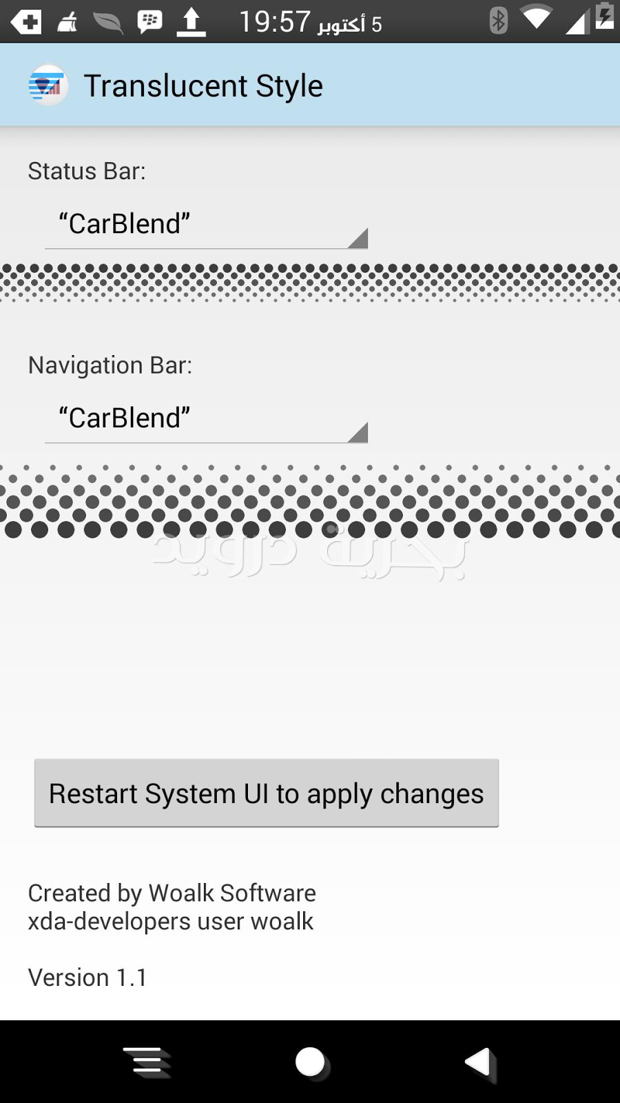 حول نظامك الاندرويد ليتناسب مع احتياجاتك للشكل الذي تريد باستخدام تطبيق Xposed (الجزء السادس) | بحرية درويد