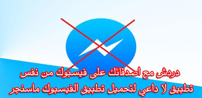 دردش مع اصدقائك على فيسبوك من نفس التطبيق لا داعي لتحميل تطبيق الفيسبوك ماسنجر | بحرية درويد