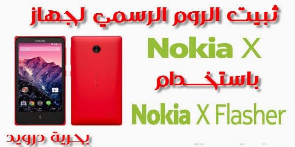 تركيب الروم الرسمي لجهاز نوكيا اكس Nokia X RM-980 | بحرية درويد