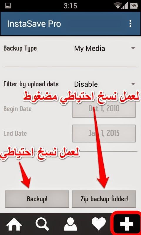 تطبيق InstaSave لحفظ صور وفيديوهات الانستجرام وعمل نسخة احتياطي لكامل حسابك | بحرية درويد