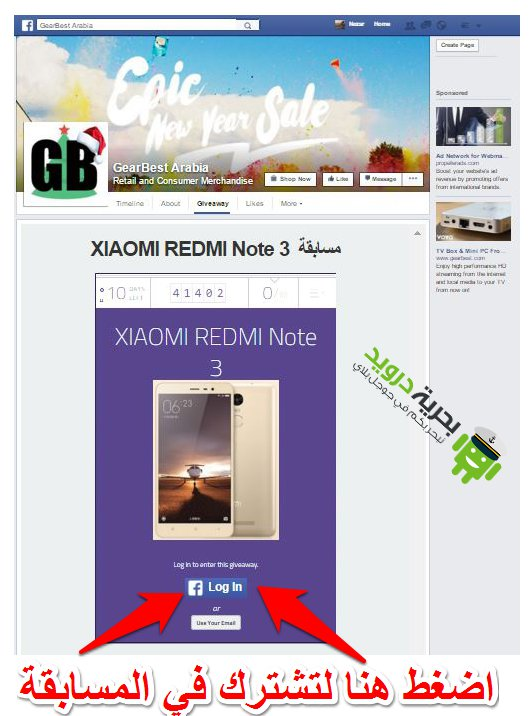 مراجعة جهاز XIAOMI REDMI Note 3 الخارق وفرصة لربح واحد مجانا | بحرية درويد
