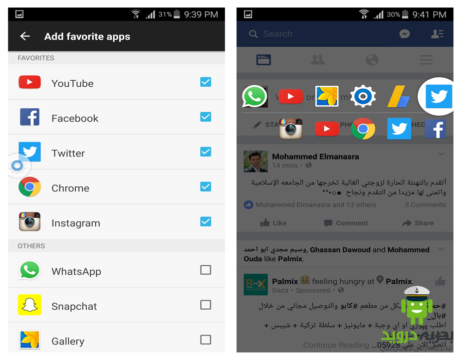 تطبيقEAS: Easy App Switcher وهو تطبيق لـ تسريع هاتف الاندرويد