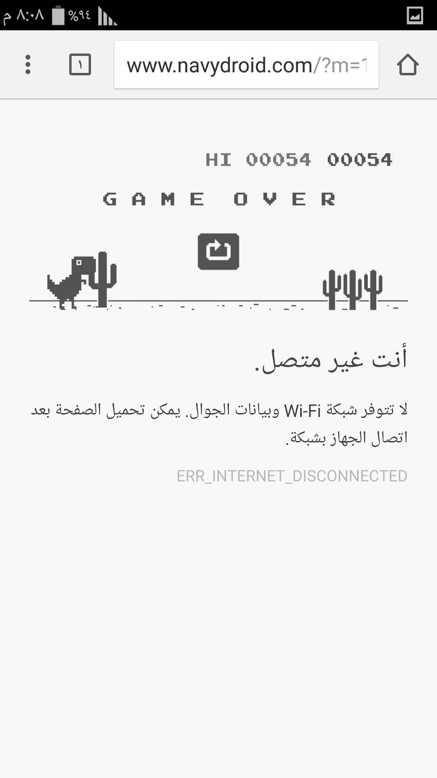 لعبة مجانية لتمضية الوقت أثناء اقطاع الانترنت ع متصفح جوجل كروم