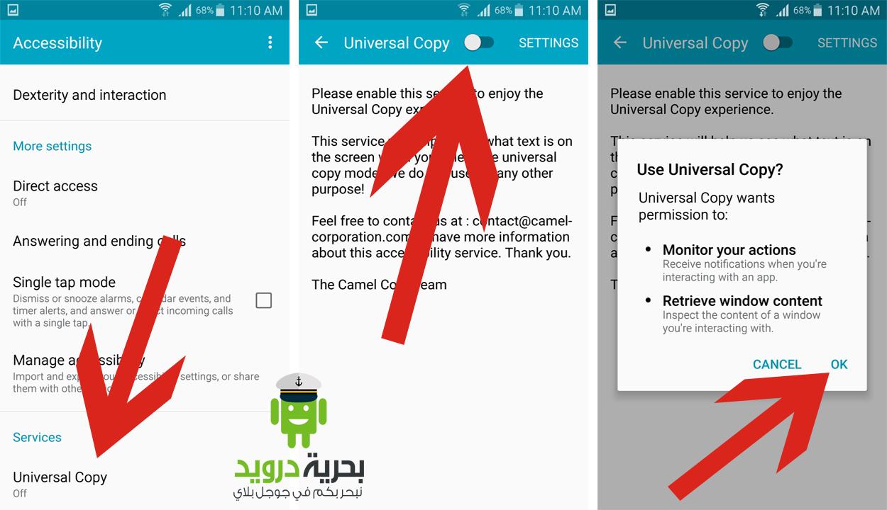 تطبيق Universal Copy