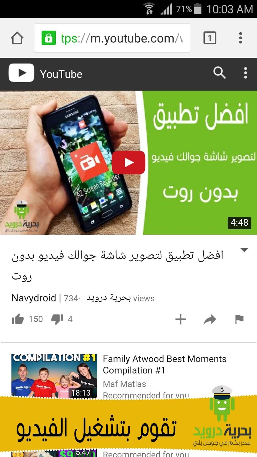 طريقة تشغيل فيديوهات اليوتيوب في الخلفية باستخدام جوجل كروم