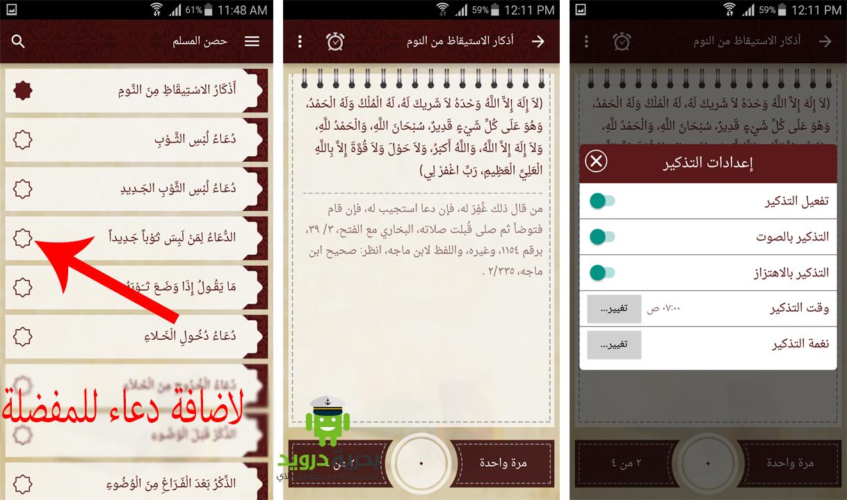 تطبيقات اسلامية مفيدة