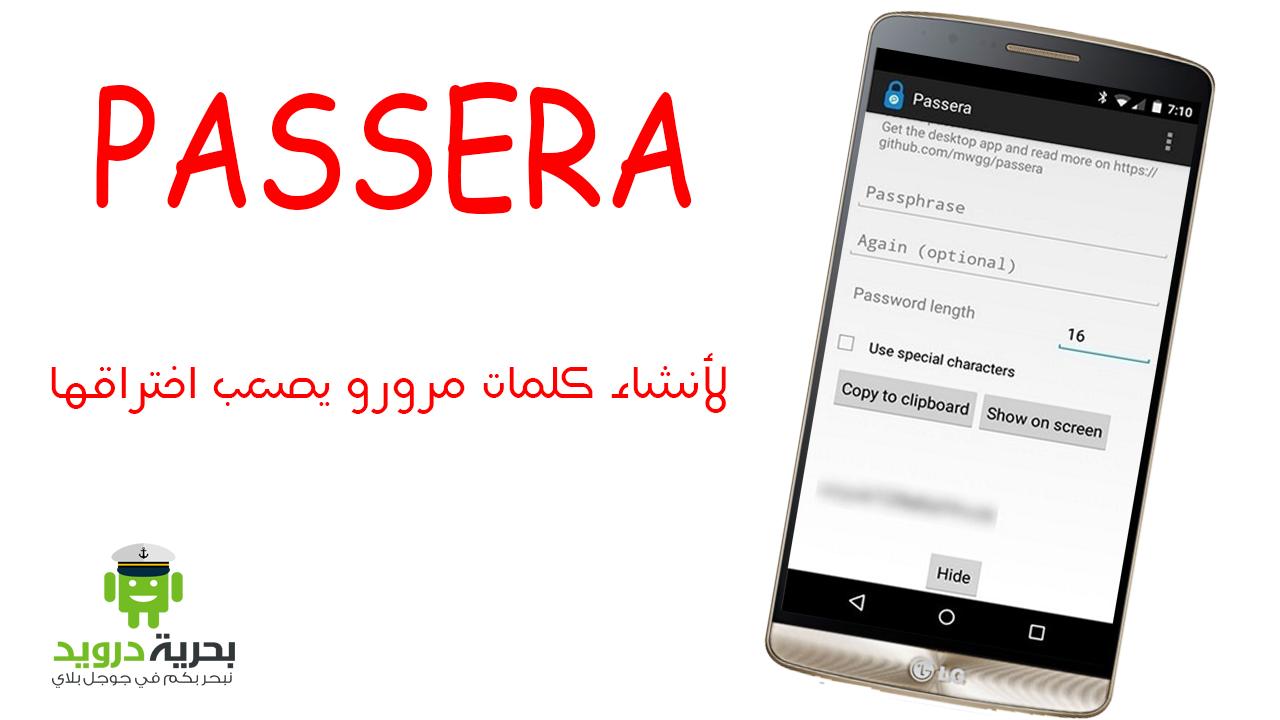 PASSERA - لـ إنشاء كلمات مرور مكونة من 64 حرف!!