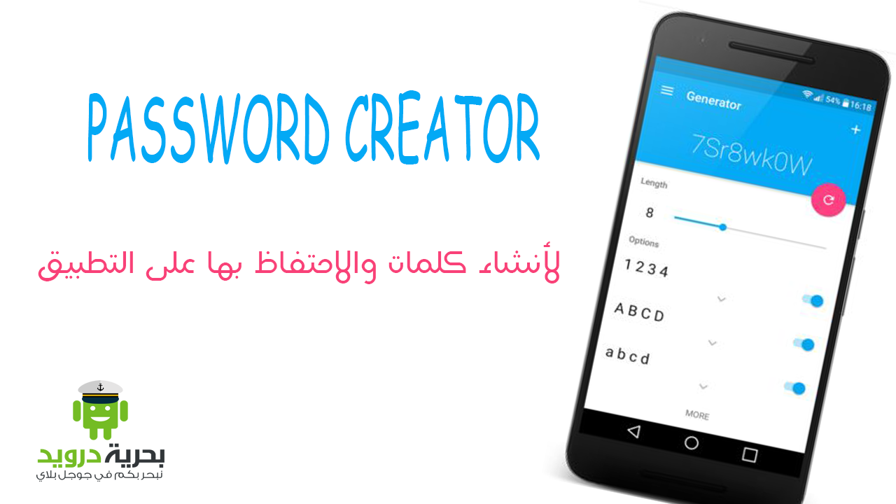 PASSWORDCREATOR - لأنشاء كلمات مرور والاحتفاظ بها على التطبيق