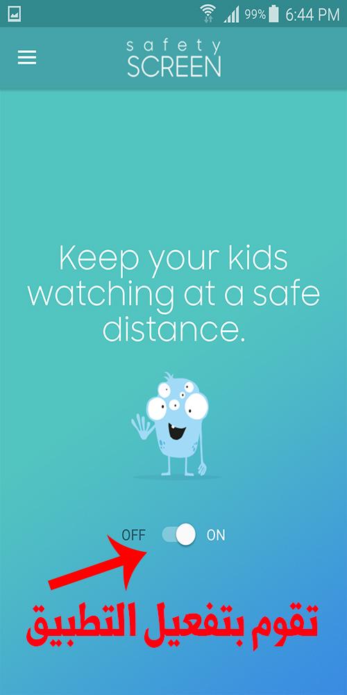 تطبيق لـ حماية الاطفال اثناء استخدام اجهزة الاندرويد