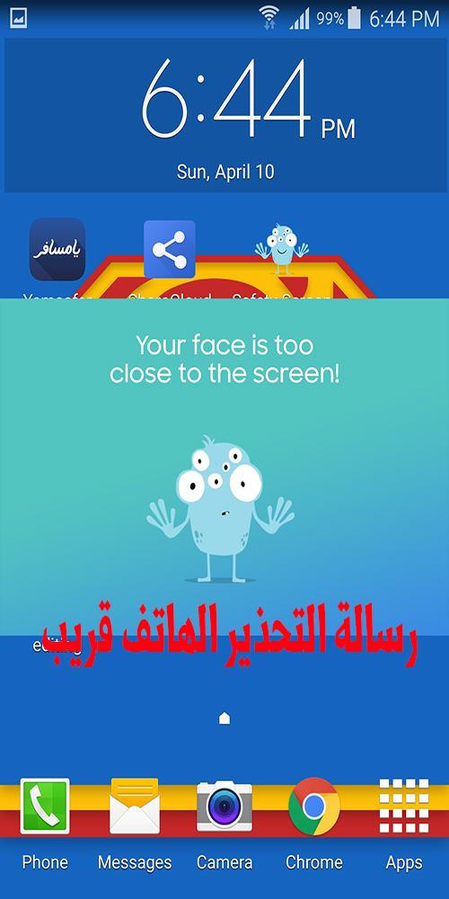 حماية عيون الأطفال من الجوال