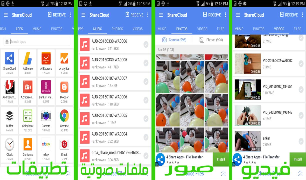 تطبيق لمشاركة الصور الملفات التطبيقات بين جهازين اندرويد بدون انترنت او اسلاك | بحرية درويد
