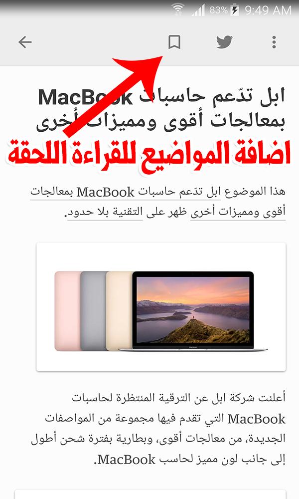 تطبيق feedly لتصفح مواقعك المفضلة بدون اعلانات | بحرية درويد