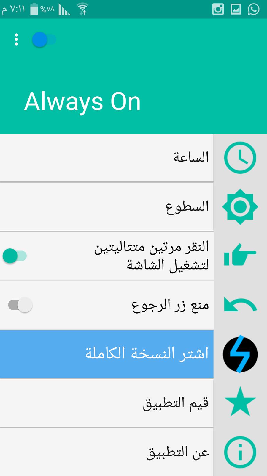 تطبيق Always On لاظهار الساعة وشاشة الهاتف مغلقة | بحرية درويد