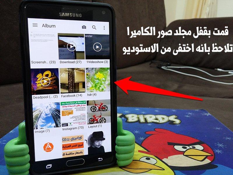تعلم طريقة قفل الصور والفيديوهات الخاصة على جوالك بكلمة سر او بالبصمة | بحرية درويد