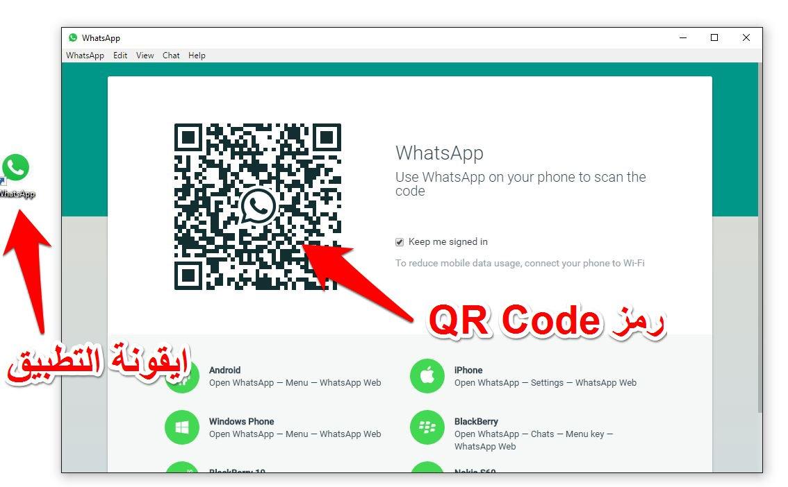 اسهل طريقة تحميل الواتس اب whatsapp على الكمبيوتر | بحرية درويد