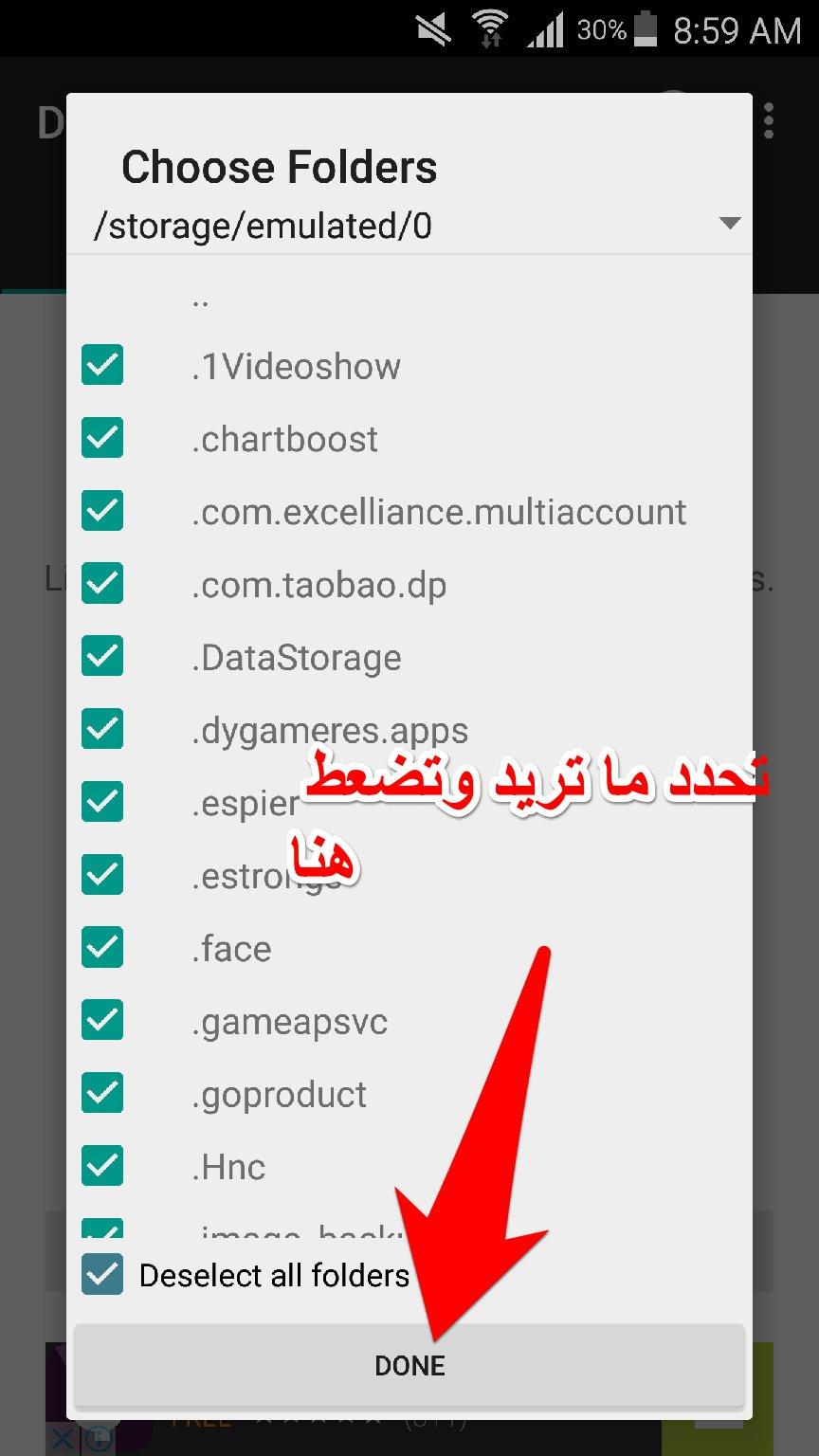 تطبيق لحذف الصور الفيديوهات والموسيقى المكررة على جوالك | بحرية درويد