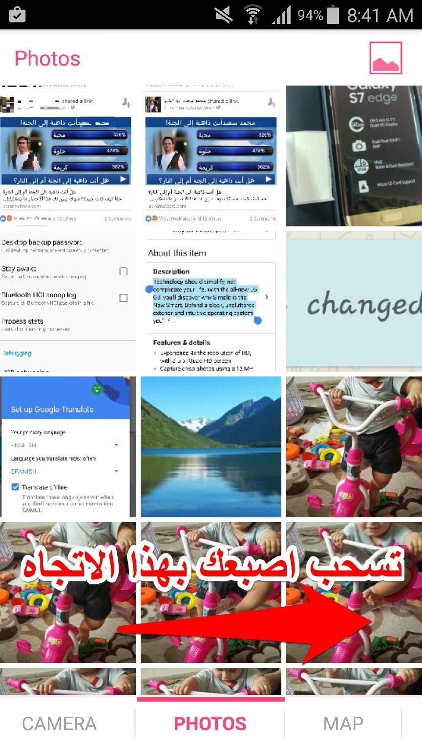 تطبيق Skitch لاضافة اسهم للصور وتشويش اجزاء منها والكتابة بالعربية | بحرية درويد