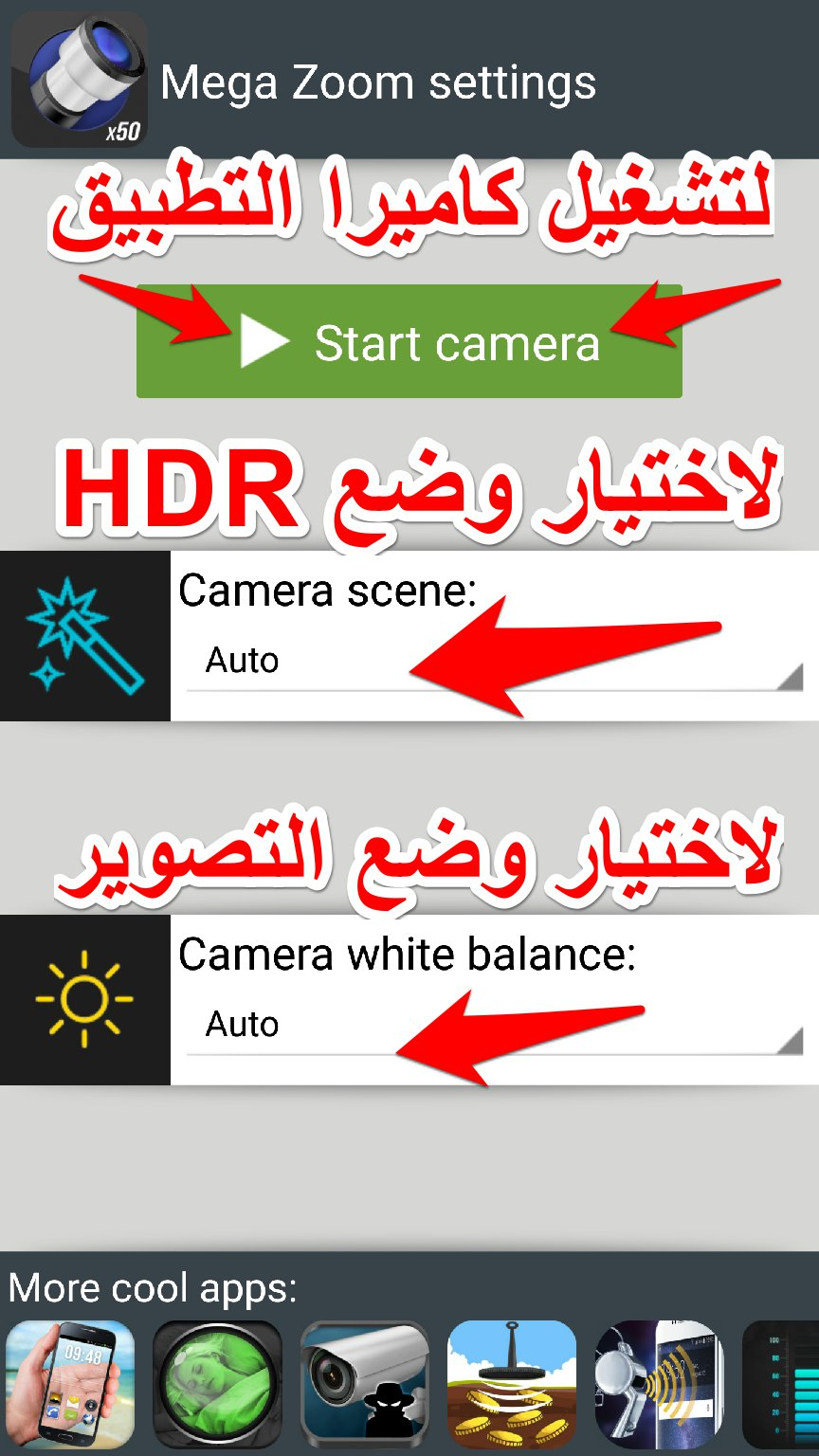 تطبيق للكاميرا لمضاعفة زوم كاميرا جوالك الاندرويد وتقريب كل بعيد | بحرية درويد