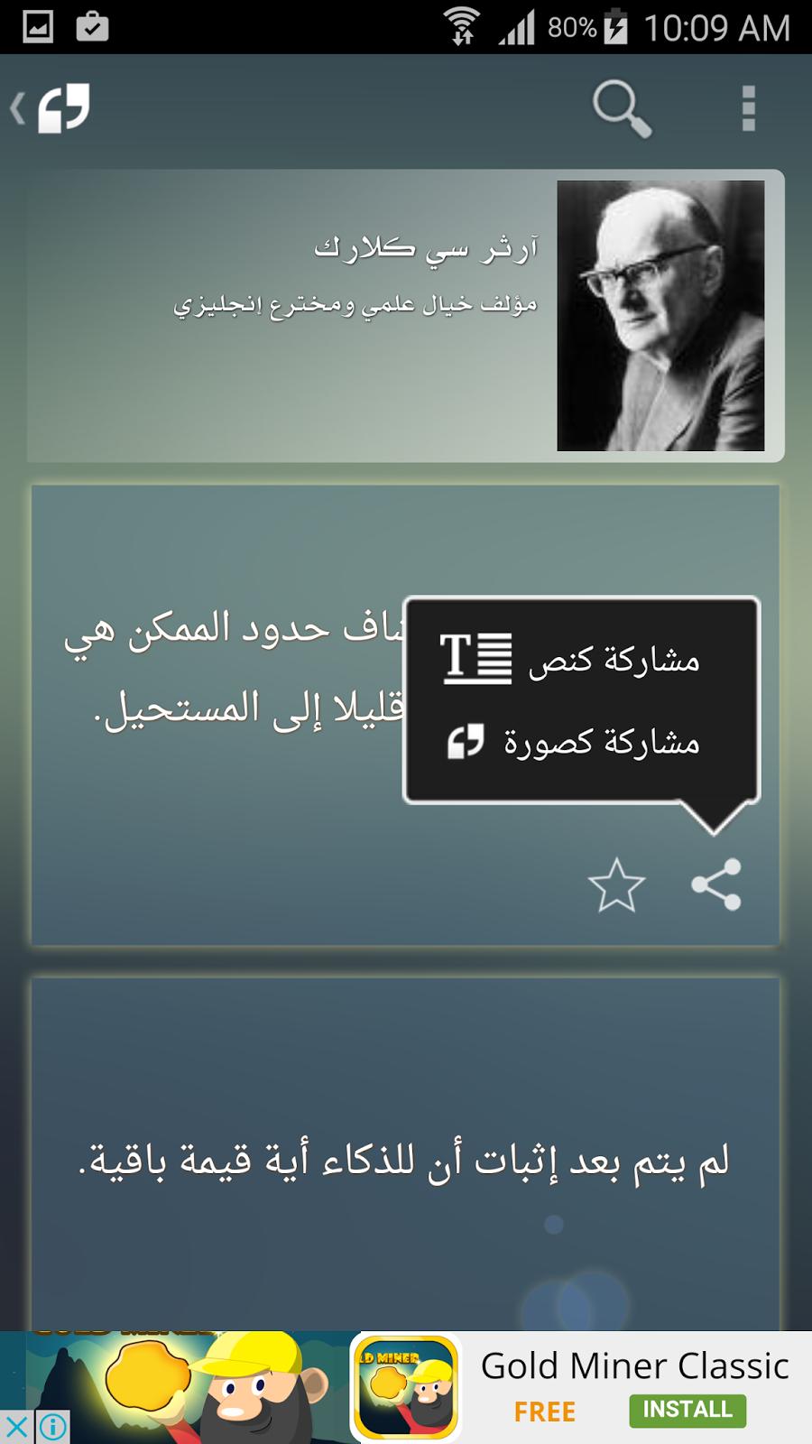 """تطبيق """" اقتباسات """" يجمع لك اهم الاقوال والحكم لمشاهير العالم   بحرية درويد"""