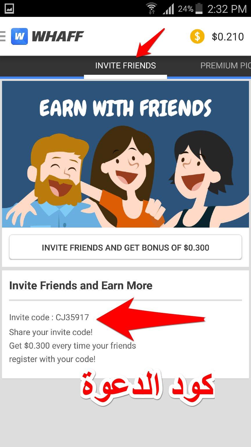 تطبيق WHAFF لربح الدولارت بطاقات جوجل بلاي ايتونز وامازون | بحرية درويد